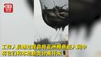 中国吃货坐不住!美捕获近5万条鲤鱼要活埋