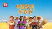 中国农民丰收节 看全国五地丰收大直播!