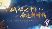 砥砺七十年 奋进新时代——第二十三届京张心连心文艺演出