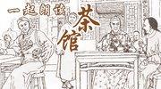 蓝天野、濮存昕、宋丹丹与年轻人一起朗读《茶馆》