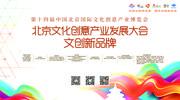北京文化创意产业发展大会中国文创新品牌分论坛