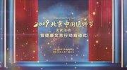 """2019年北京""""中国医师节""""庆祝活动暨 健康北京行动启动式"""