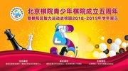 北京棋院青少年棋院成立五周年 朝阳区2018-2019学年度智力运动进校园