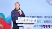 范周院长代表智库研究机构发布《北京文化创意大赛评估研究报告》