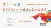 复赛·朝阳区莱锦文化创意产业园分赛区(创意设计)
