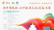 歌华有线杯·2019北京文化创意大赛总决赛(A场下)