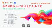 歌华有线杯·2019北京文创大赛复赛·东城区咏园分赛区