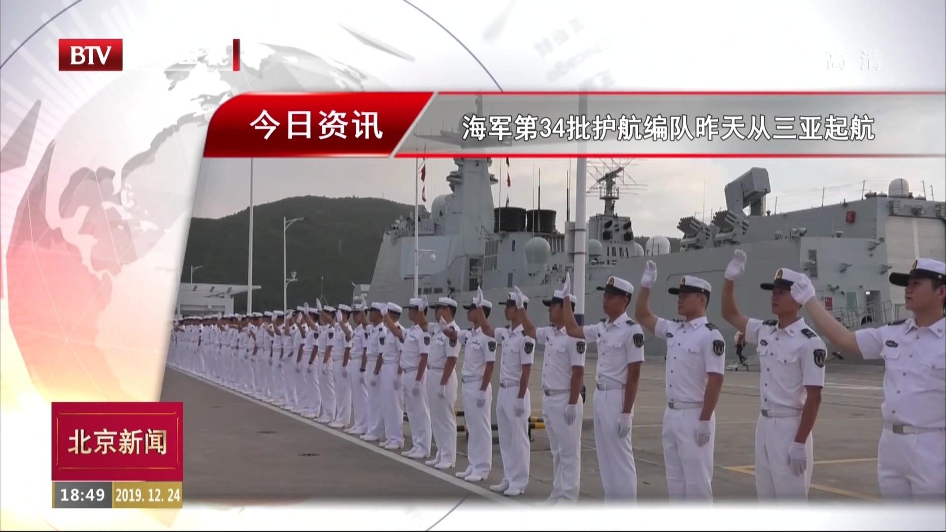 海军第34批护航编队12月23日从三亚起航