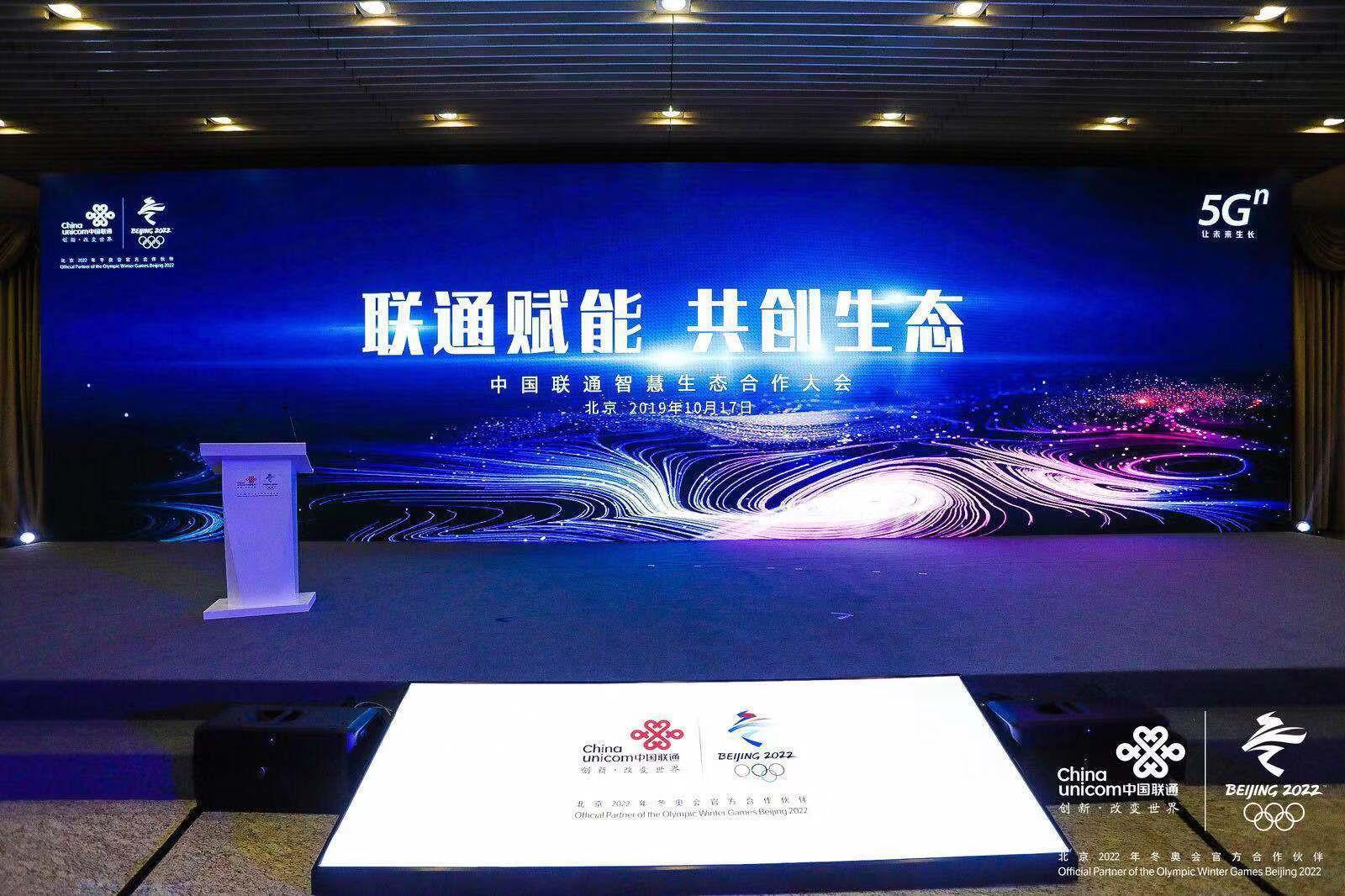 王晓初:5G将引发产业升级与生态重构