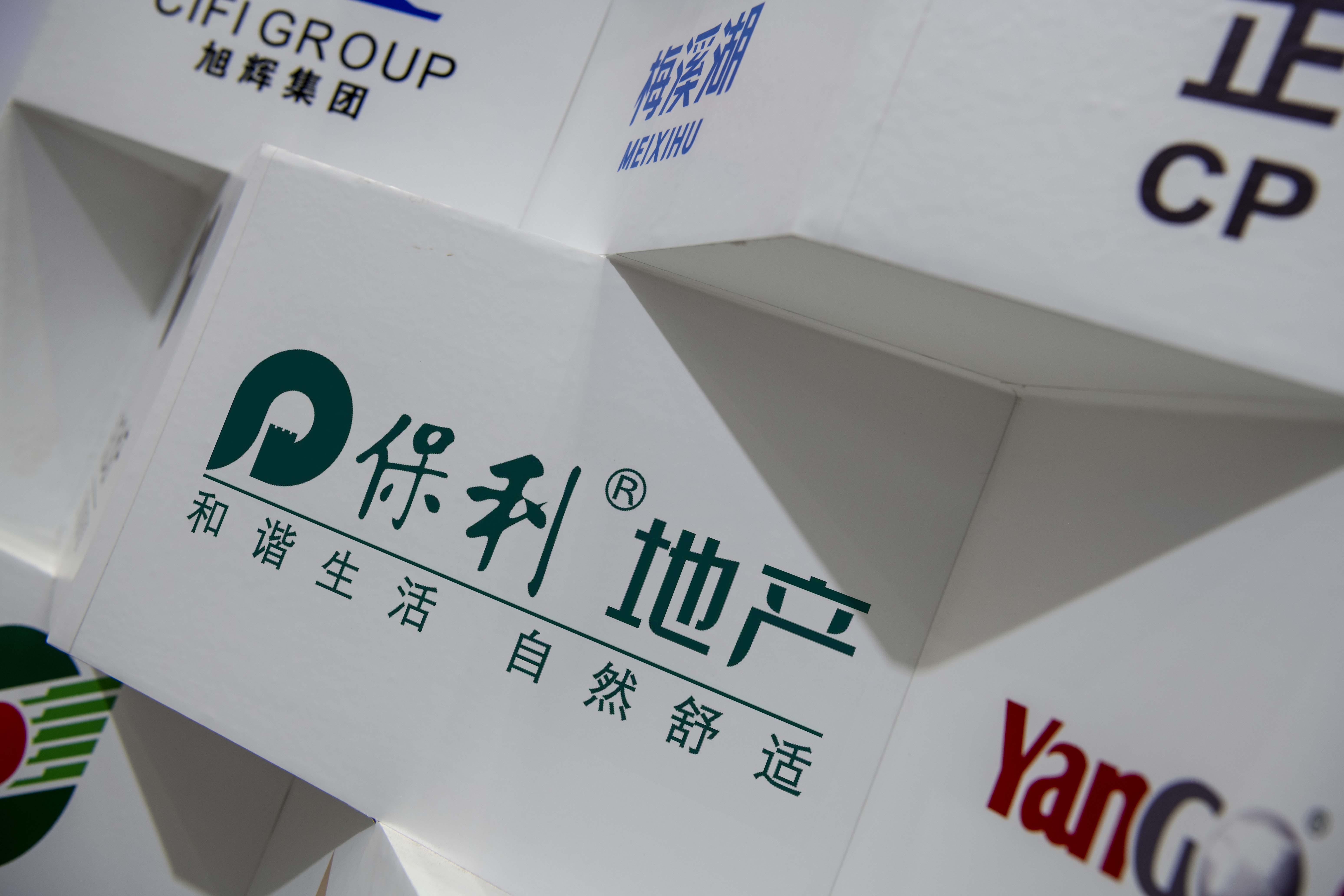 北京查处十家在售楼盘,涉保利、华润置地旗下项目