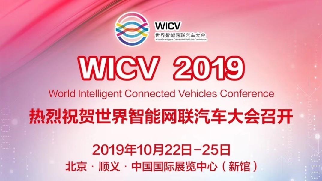 2019世界智能网联汽车大会在顺义开幕