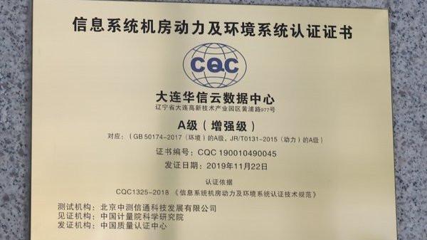 大连华信云数据中心获CQC最高等级认证,成东北地区首家