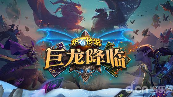 """《炉石传说》新扩展包""""巨龙降临"""" 怪盗与巨龙军团最后的大战"""