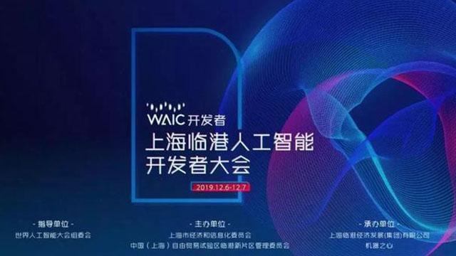上海临港人工智能开发者大会:家链科技、商汤、依图科技成为焦点