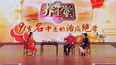 《养生堂》91岁名中医的治病绝学(2)
