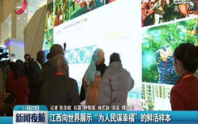 """江西向世界展示""""为人民谋幸福""""的鲜活样本"""