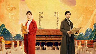 """《上新了·故宫》第二季首播 邓伦、张鲁一揭秘故宫地下""""宝藏"""""""