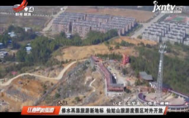 九江:修水再添旅游新地标 仙姑山旅游度假区对外开放