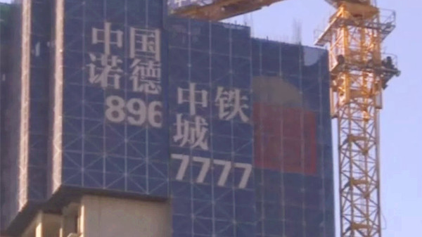 山西太原中铁诺德城:无预售证卖房!收钱痛快退房难