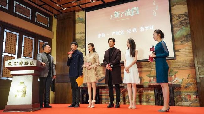 大型文化季播节目《上新了·故宫》第二季11月8日开播