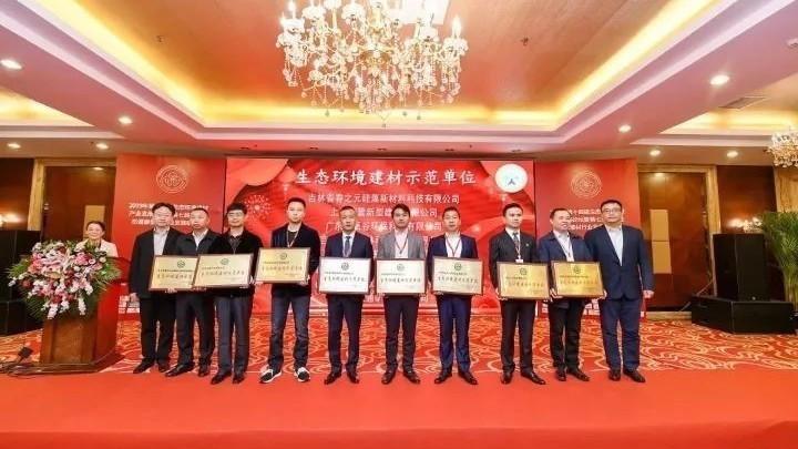 2019年第十四届生态环境建材产业发展论坛在京成功举办