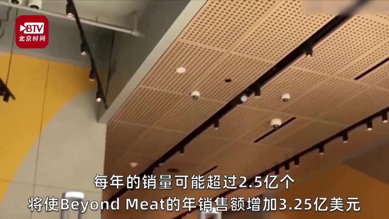 瑞银:若麦当劳在美推出 人造肉汉堡每年可卖2.5亿个