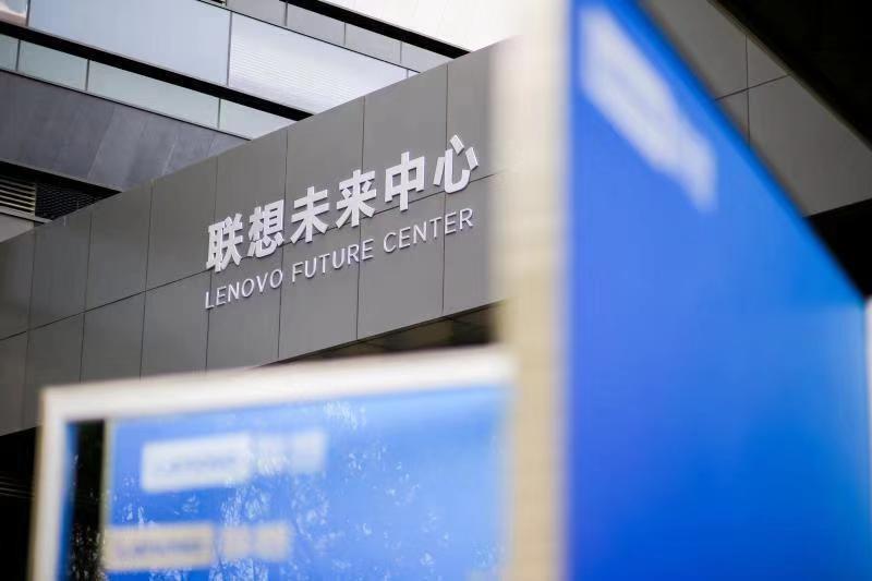 """联想未来中心开幕,35岁联想亮""""新名片"""""""