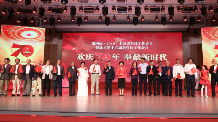 中国老科协举行活动献礼新中国成立70周年