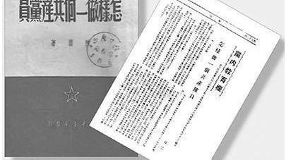"""党史课堂 重温""""六条标准"""" 坚定初心使命"""