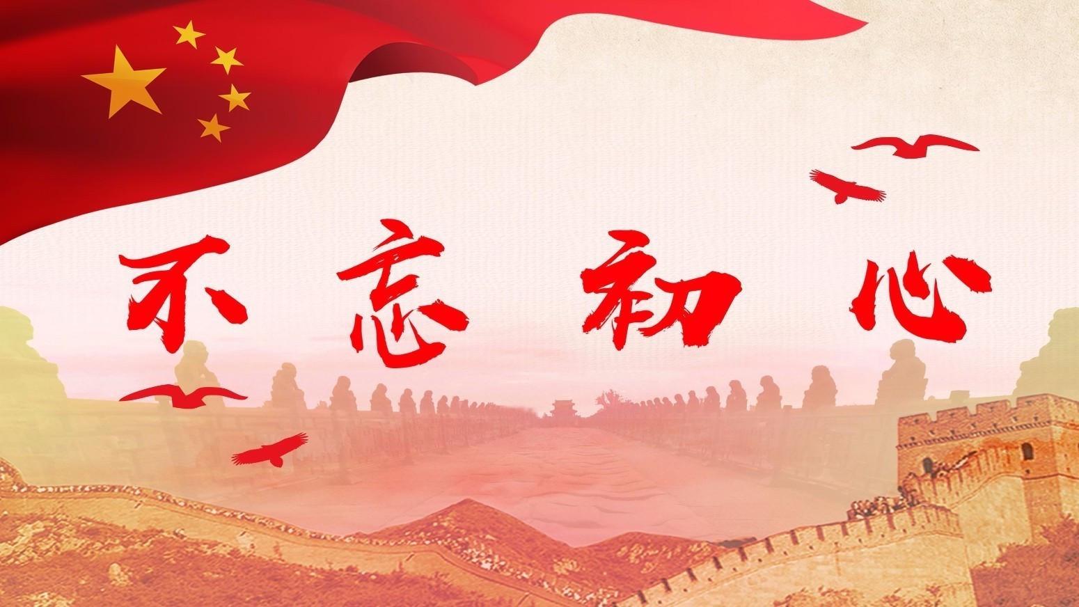 """量""""心""""而行 共筑中国梦"""