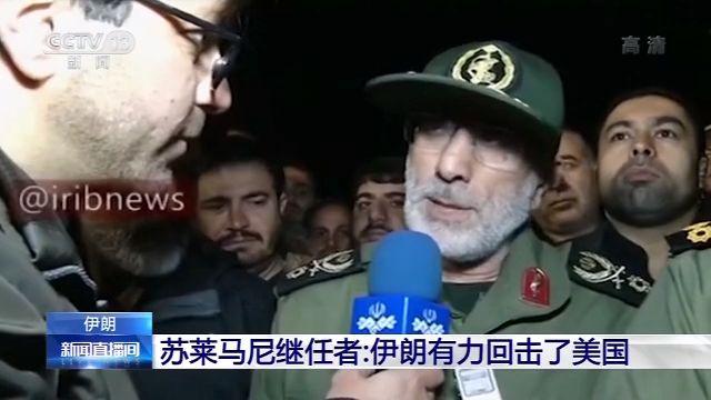 苏莱马尼继任者:伊朗有力回击了美国