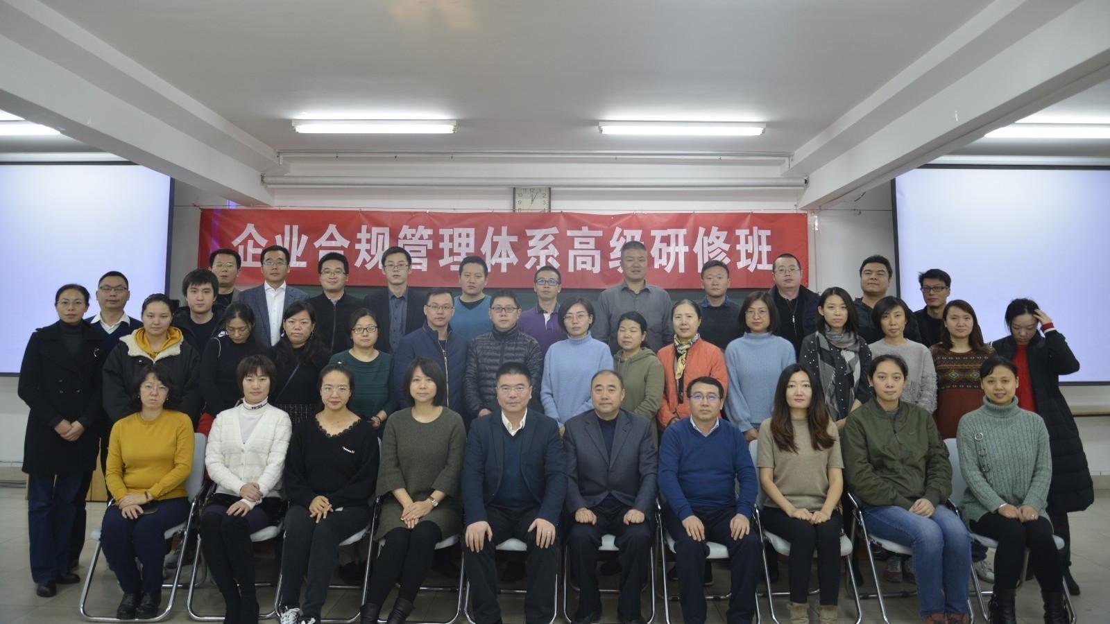 """北京建工党校成功举办""""企业合规管理体系高级研修班"""""""