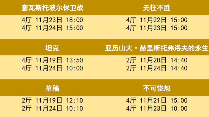 8部个性十足的电影闪亮登场 中国电影博物馆