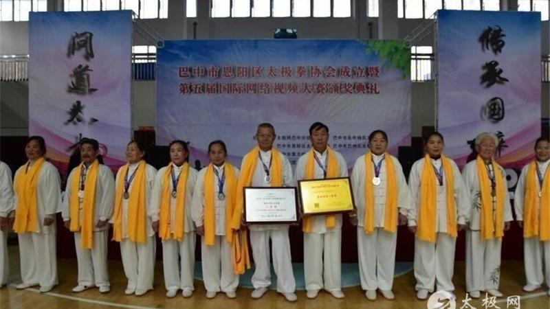 第五届国际太极拳网络视频大赛巴中站颁奖典礼
