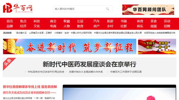 华百网与北京高盛士丹投资咨询有限公司签约成功 达成战略合作