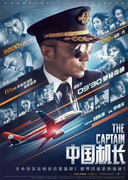电影《攀登者》《中国机长》相继宣布密钥延期一个月