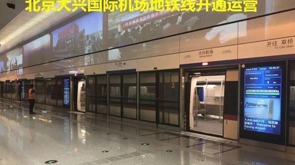 南瑞信息化管理系统平台为北京大兴国际机场线保驾护航