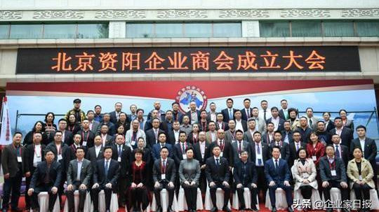 北京资阳企业商会成立大会在京隆重召开