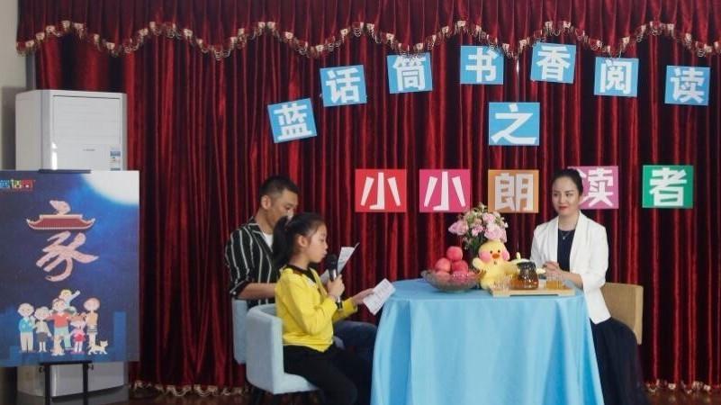 四川南充:蓝话筒书香阅读季《小小朗读者》圆满落幕