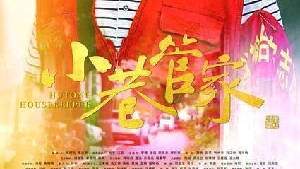 """""""小巷管家""""电影上映 讲述基层治理最后一米感人故事"""