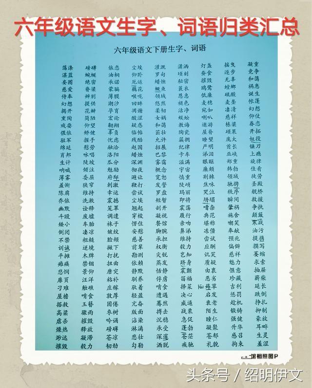 年级小学生字、老师分语文招生汇总,语文词语郑和小学部外校归类图片