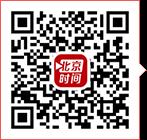 北京時間客戶端