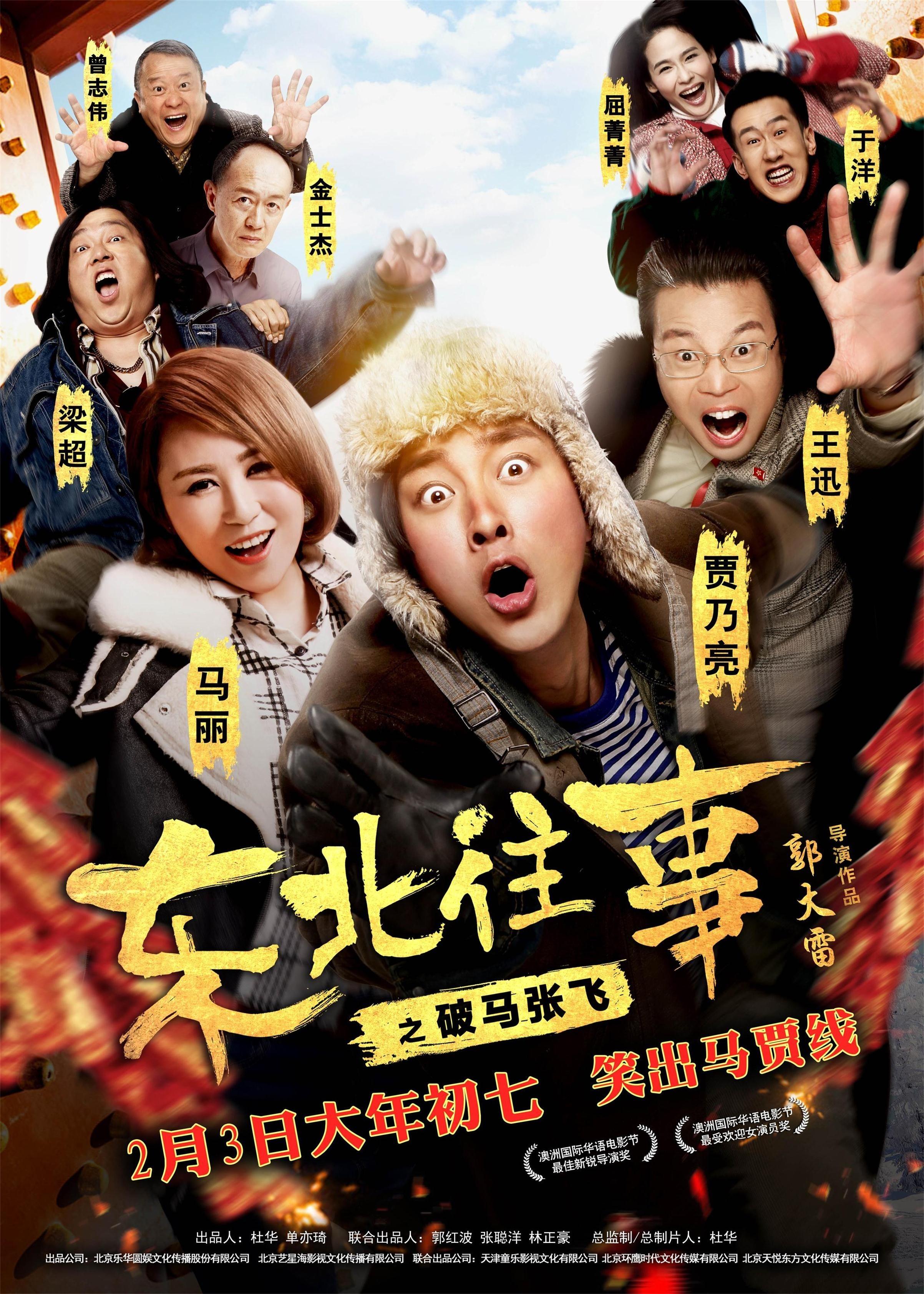 东北当地电影_屈菁菁,九孔,刘慧主演,金士杰,曾志伟特别出演的爆笑喜剧电影《东北