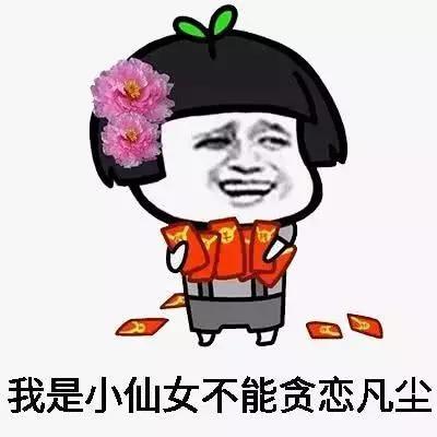 仙女专用表情包:请记住我的名字,我叫小仙女!图片