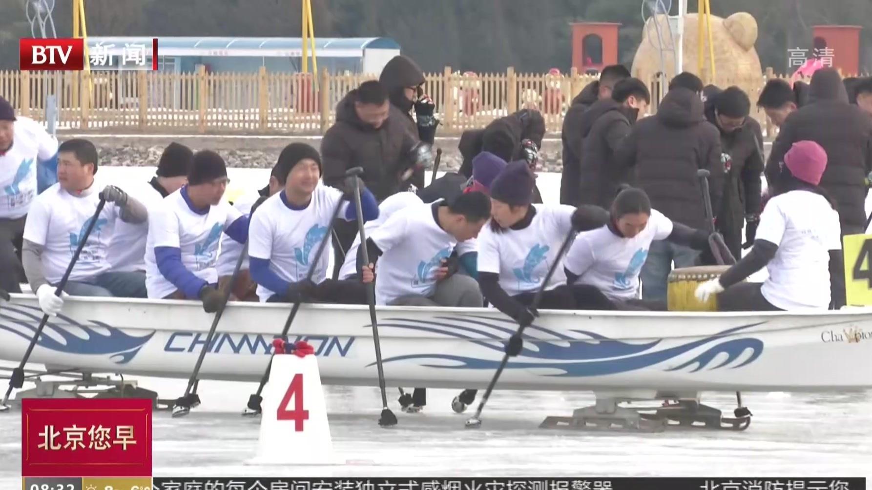 冰上赛龙舟  燃情冰雪季:第二届北京市冰上龙舟大赛举行