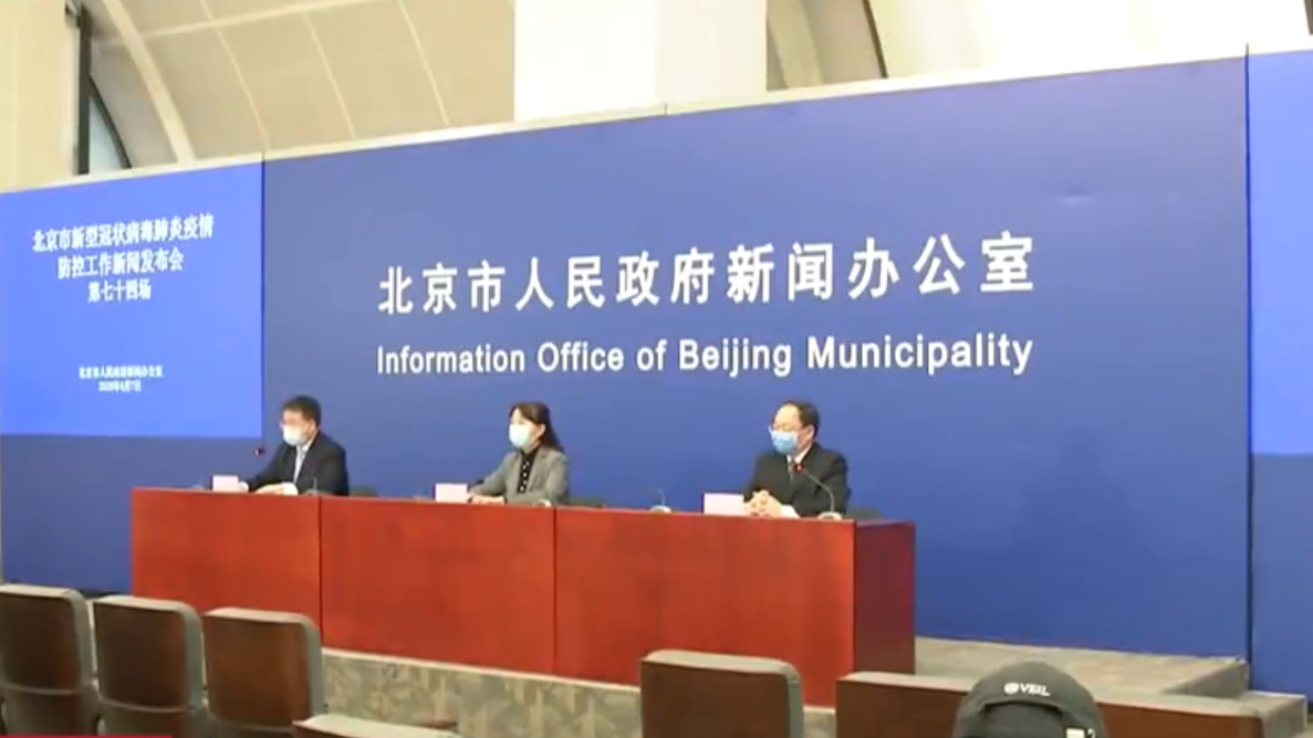 北京:零报告不等于零风险 继续坚持严防严控精准防控