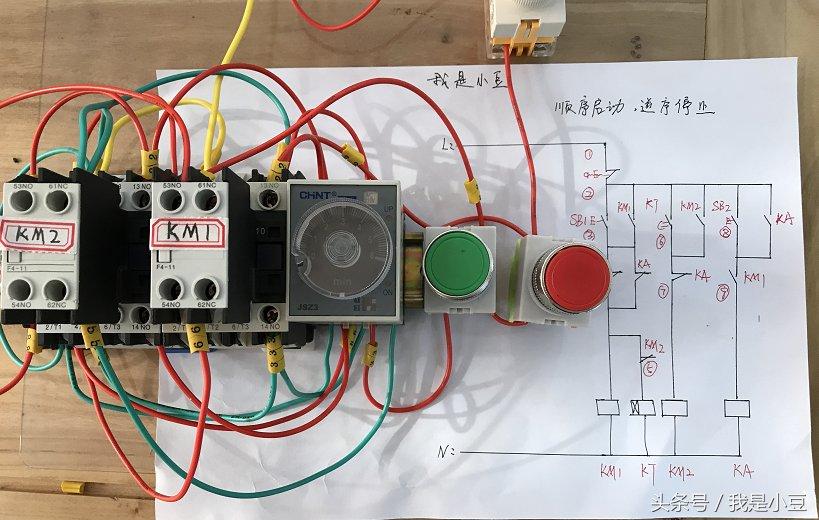 电工知识:时间继电器控制一键顺序启动逆序停止,全网首发