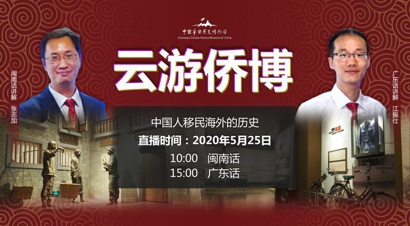 第五期│中国人移民海外的历史(下午)