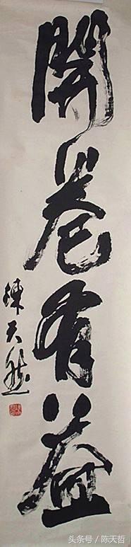 原中书协常务理事,原河南书画院院长陈天然元月五日逝世,附书法图片