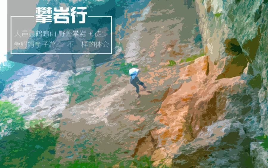 四川兔妈妈:鹤鸣山野外攀岩 徒步